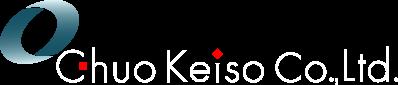 中央計装株式会社 (chuo keiso Co.,Ltd.)
